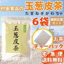 Murata foods onion skin tea 6 bag set tea tea Pack type onion skin tea quercetin realize the energy of onions! Onion skin health tea is decaffeinated. Domestic is selected onion use of Hokkaido. Sara lives in onion skin tea health tea