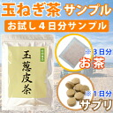 Murata food onion skin tea trial 4-tea Pack 3 follicles pill Supplement 1, minutes onion skin tea quercetin in onion power! Decaffeinated teas. Domestic production is onion use of Hokkaido. Onion skin tea health tea, healthy blood! smooth life