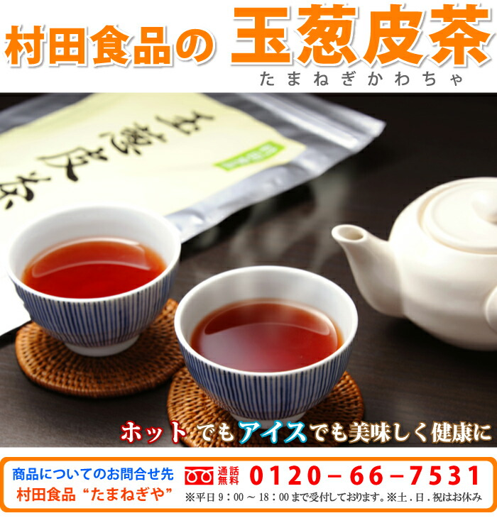 玉葱皮茶の説明1