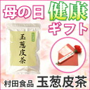 In a present of the free carnation Mother's Day of two bags of onion skin tea set courier service of the Murata food