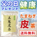 It is two bags of onion skin of present Murata food tea sets with health with tea healthy with two bags of onion skin tea set health foods of the Murata food in a present of the Father's Day of present courier service as for the Father's Day