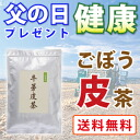 It is two bags of burdock skin tea sets of the present Murata food with health with tea healthy with two bags of Murata food burdock skin tea set health foods in a present of the Father's Day of present courier service