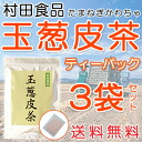 Murata foods onion skin tea 3 bags set tea tea Pack type onion skin tea quercetin realize the energy of onions! Onion skin health tea is decaffeinated. Domestic is selected onion use of Hokkaido. Sara lives in onion skin tea health tea