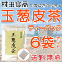 Murata foods onion skin tea 6 bag set tea tea Pack type onion skin tea quercetin realize the energy of onions! Onion skin health tea is decaffeinated. Domestic is selected onion use of Hokkaido. Sara lives in onion skin tea health tea