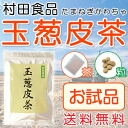 Murata food onion skin tea trial 4-tea Pack 3 follicles pill Supplement 1, minutes onion skin tea quercetin in onion power! Decaffeinated teas. Domestic production is onion use of Hokkaido. Onion skin tea health tea, healthy blood! smooth life