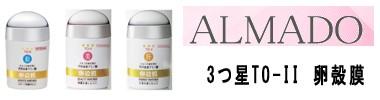 アルマード 3つ星 TO-II 卵殻膜