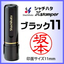 シャチハタ black 11 name mark / penetration mark / mobile / seal / seal / seal gift/present / product CV / application form / points 10 times 10P30Nov13