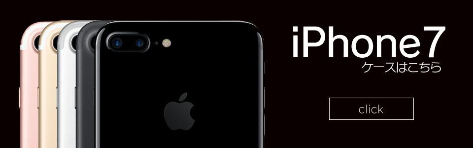 iPhone7商品はこちら