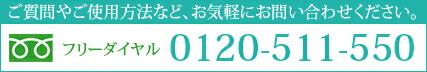0120-511-550