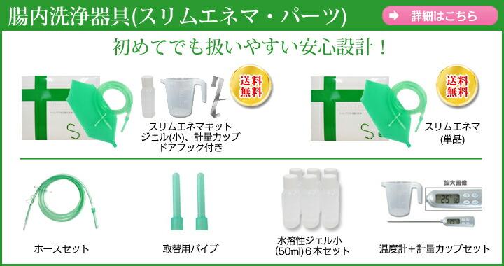 腸内洗浄器具(スリムエネマ・パーツ)初めてでも扱いやすい安心設計!詳細はこちら