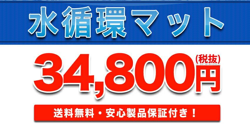 水循環マット34,800円 送料無料・安心製品保証付き!