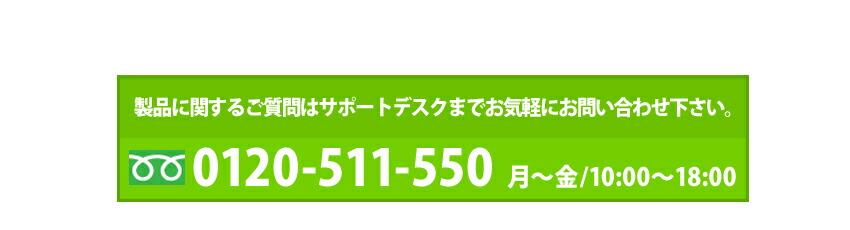 お電話でもご注文を受付しております。製品に関するご質問はサポートデスクまでお気軽にお問い合わせ下さい。0120-511-550 月~金10:00~18:00