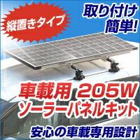 車載用 205W ソーラーパネルキット