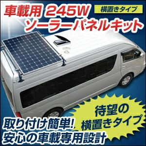 車載用 245W ソーラーパネルキット横置き