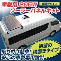 車載用 205W ソーラーパネルキット横置き