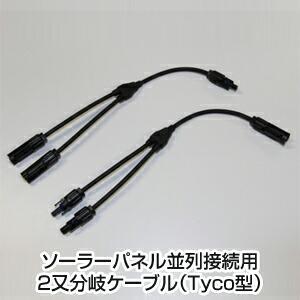 ソーラーパネル並列接続用2又分岐ケーブル