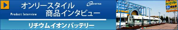 オンリースタイル商品インタビュー リチウムイオンバッテリー