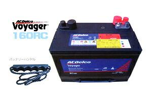 Voyger Battery M27MF(160RC)