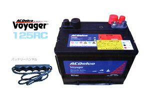 Voyger BatteryM24MF(125RC)