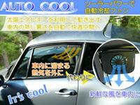 AUTO COOL 車用ソーラーファン