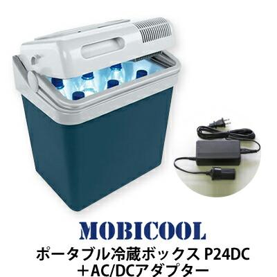 MOBICOOL ポータブル冷蔵ボックス P24DC