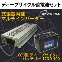 オンリースタイル「マルチインバーター」CCB社製AGM方式方式「ディープサイクルバッテリー」蓄電池セット