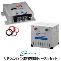 リチウムイオン走行充電器 ケーブルセット