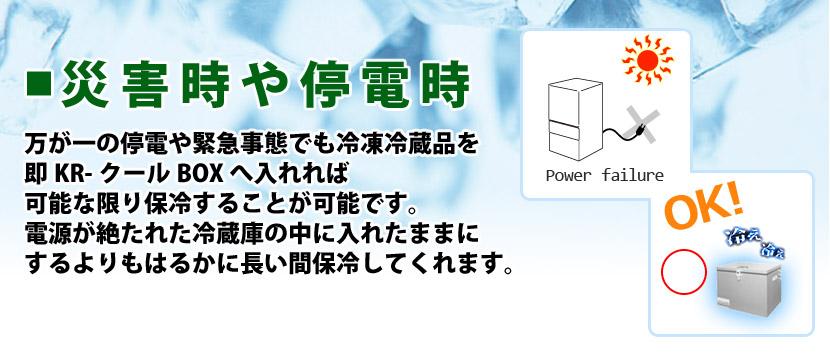 万が一の停電や緊急事態でも冷凍冷蔵品を即KR-クールBOXへ入れれば可能な限り保冷することが可能