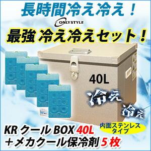 新型!内面ステンレスタイプ KRクールBOX-S 40LNS 高機能保冷剤セット オンリースタイルだけの最強 冷え冷えセット!