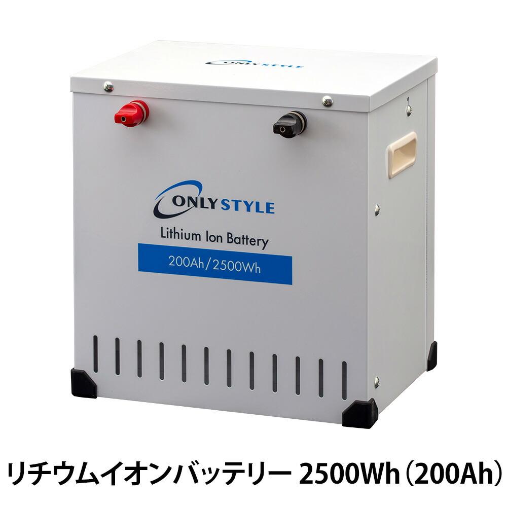 リチウムイオンバッテリー2500Wh(200Ah)