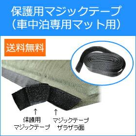 車中泊専用マットの連結用マジックテープ部分に貼る「保護用マジックテープ」