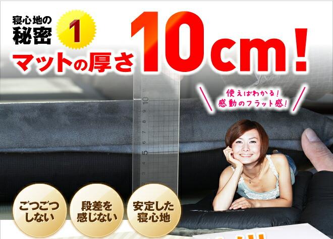 寝心地の秘密1 マットの厚さ10cm! ごつごつしない 段差を感じない 安定した寝心地