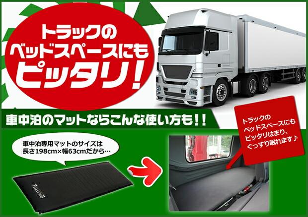 トラックのベッドスペースにもピッタリ!車中泊専用マットのサイズは長さ198cm×幅63cmだから、トラックのベッドスペースにもピッタリはまり、ぐっすり眠れます