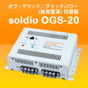 ���ե���å�/����åɥѥ���ش� Soldio OGS-20