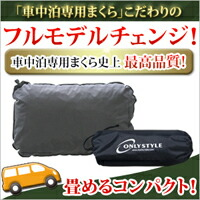 車中泊専用まくら(表・ブラック、裏・グレー)
