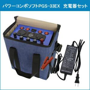 パワーコンボソフトPGS-33EX 充電器セット