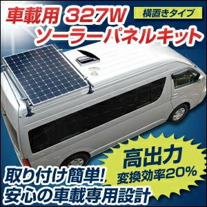 車載用 327W ソーラーパネルキット