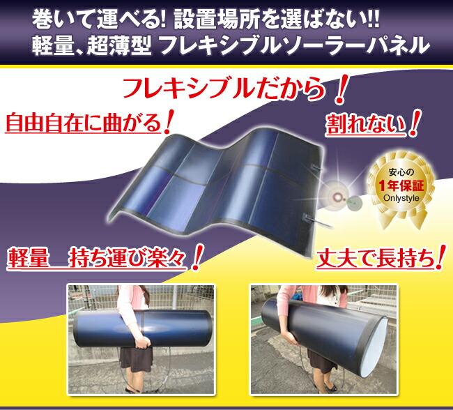 巻いて運べる!設置場所を選ばない!軽量、超薄型フレキシブルソーラーパネル!新発売!!