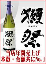 山口県の地酒蔵「旭酒造」の当店人気No,1「獺祭(ダッサイ)」