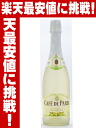 Cafe-de-Paris Green Apple 750 ml sweet fruit drink cafe de paris with