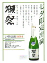 720 ml of Asahi brewing otter festival pure rice size brewing sake from the finest rice foaming fuzz 39% Star Festival limited shipment
