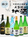 Unobtainable in Japan popular sake Kura daiginjo 6 bottle set