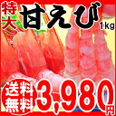 Gifts Gift 2014 shrimp shrimp 1 kg / graces and and sweet shrimps 1 kg (about 50-55 dogs before and after) extra large 2 L size for [fun gift _ birthday 内祝i / prawn / shrimp, sashimi, set / BBQ barbecue barbeque materials
