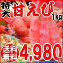 1 kg of sweet shrimp 1kg/ sweet shrimp / sweet shrimp (approximately around 50-55) with 2014 midyear gift gift present folding fans extra-large 2L size correspondence [/ pan set / barbecue set barbecue materials for comfortable ギフ _ birthday family celebration / shrimp / shrimp / shrimp / sashimi]