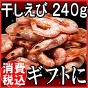 2013 Early discount gift as a little thank you ♪ dried natural shrimp 240 g (made in Kumamoto Prefecture)