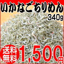 2013 Advance purchase discount gift rankings/gifts / ikanago ★ non-additive ikanago dust cotton 340 g (or small girls, kannagi crepe) Aichi Prefecture produced gifts for / sale / %OFF/