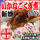 Gift ikanago Kobe beef simmered with 310 g nail boiled sale / prepared foods than Hyogo Prefecture from Awaji island ikanago nail boiled half / 50 %OFF/ sand eel [fun gift _ birthday birth 内 祝 I 内 祝 I birthday 快気祝い