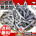 Dry and dried small sardines and sardines and eat delicious! Hanshin department store popular sardines 160 g (dries, it's Jaco) udon and miso soup and it's perfect! Diet