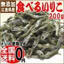 Eating sardines translation available (specials) 200 g a little softer-additive-free! Eating too salty side dishes (dry) dried 200 g (from Hiroshima Prefecture) or small ragged during drying (on drying is not)