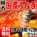 Midyear gift 2014 presents eel Kabayaki domestic produced charcoal-grilled eel 1 tail from oversized Miyazaki Prefecture, Kagoshima Prefecture production * miso soup with there for ox eel midsummer ox 2 food, roasted eel serial